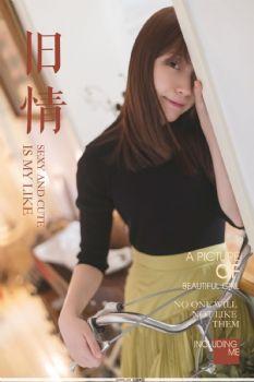 [YALAYI雅拉伊] Y17.5.2 No.265 旧情 刘开心