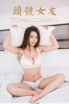 [YALAYI雅拉伊] Y17.7.4 Vol.328 头号女友 慧儿